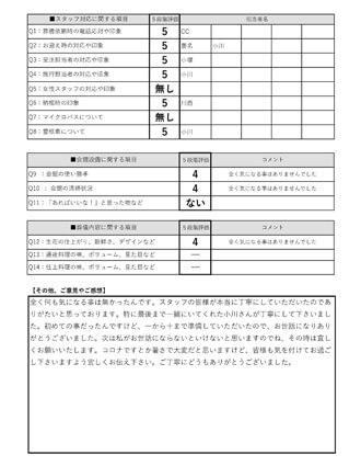 20210905尼崎市N様 火葬式・直葬のアンケート