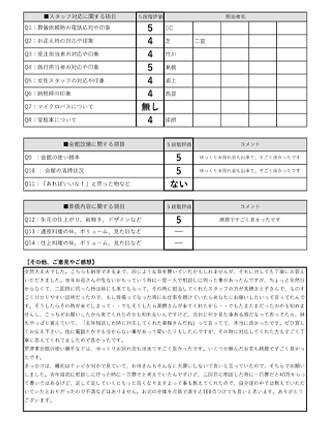 20211013草津市Y様 火葬式・直葬のアンケート