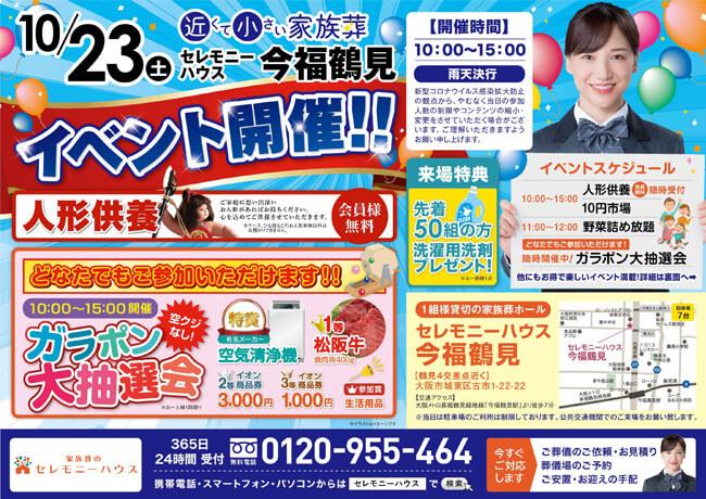 20211023家族葬のセレモニーハウス今福鶴見イベントチラシ