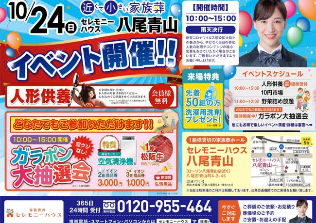 20211024家族葬のセレモニーハウス八尾青山イベントチラシ